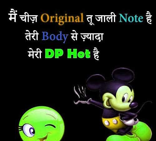 Latest Funny Whatsapp DP Wallpaper Download