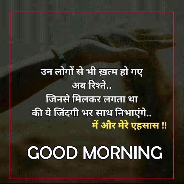 New Free Hindi Quotes Good Morning Images Pics