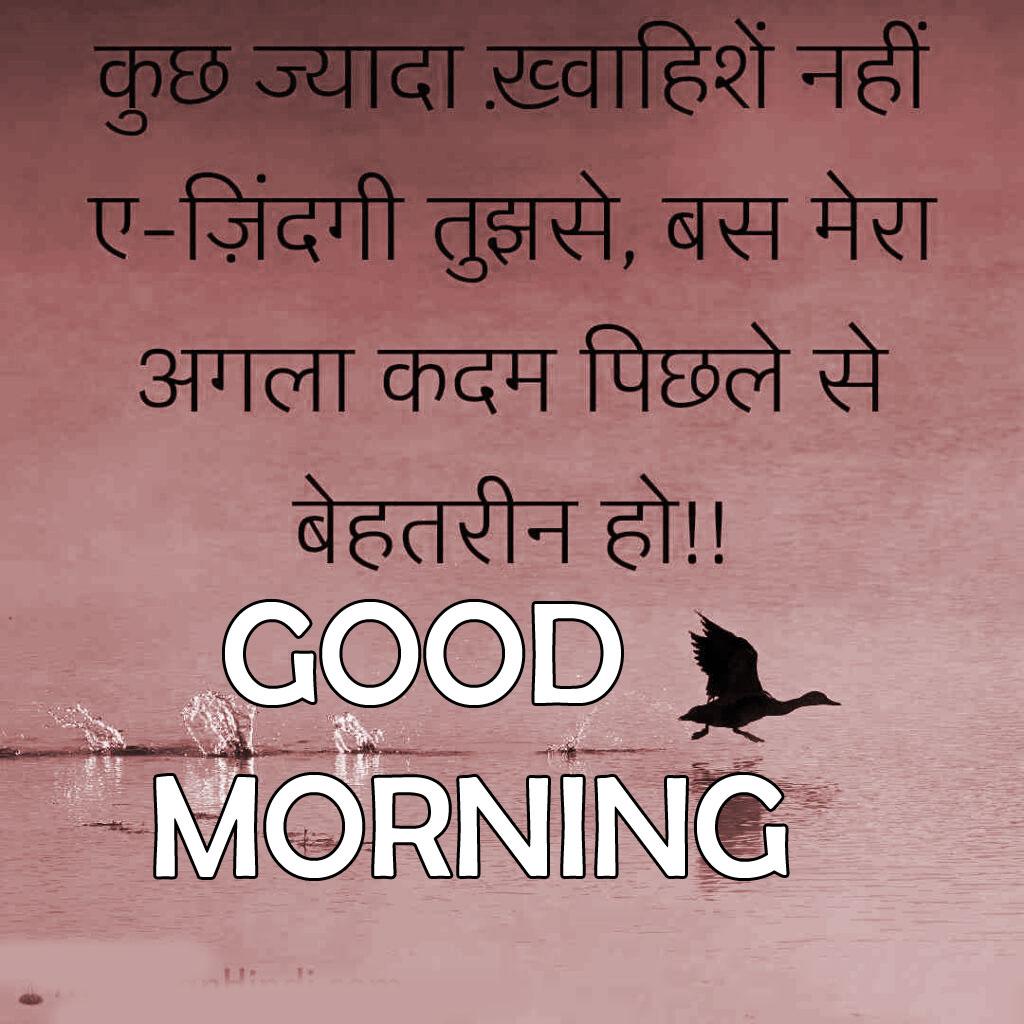 New HD Hindi Quotes Good Morning Images