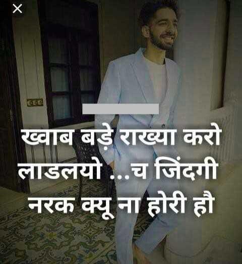 New Hindi Boys Attitude Status Wallpaper Download