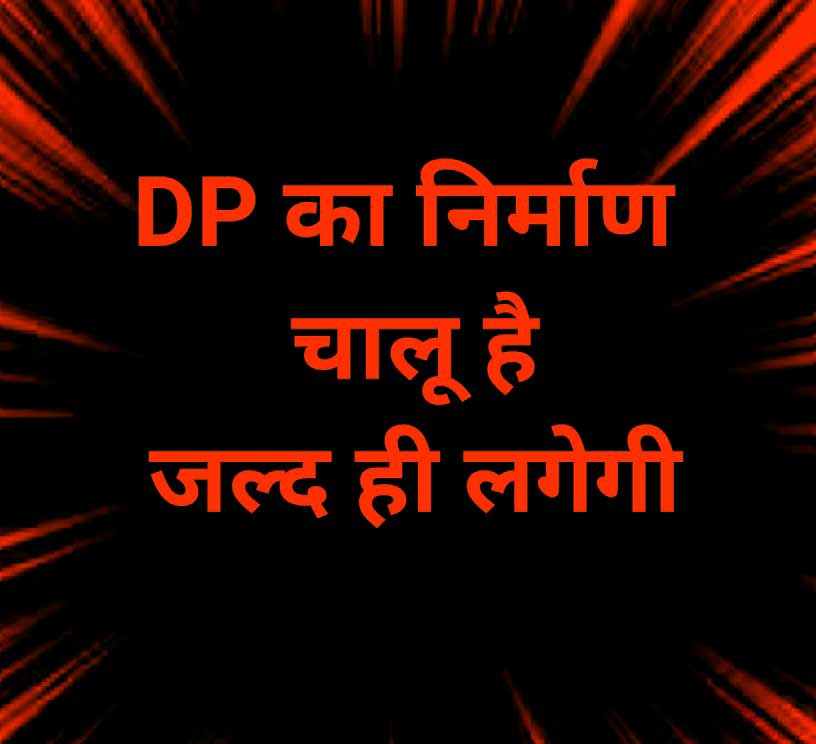 Whatsapp DP Wallpaper In Hindi