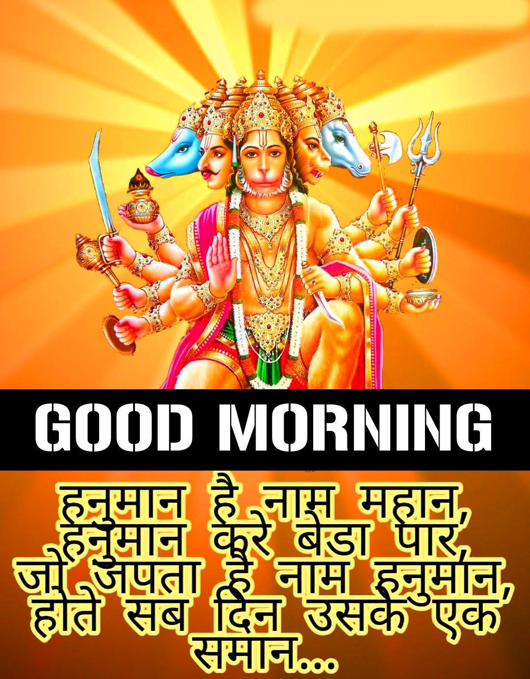 God Hanuan Ji Good Morning Wallpaper