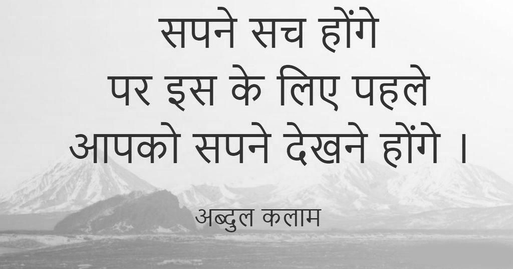 2589+ Hindi Suvichar Wallpaper Download 2021