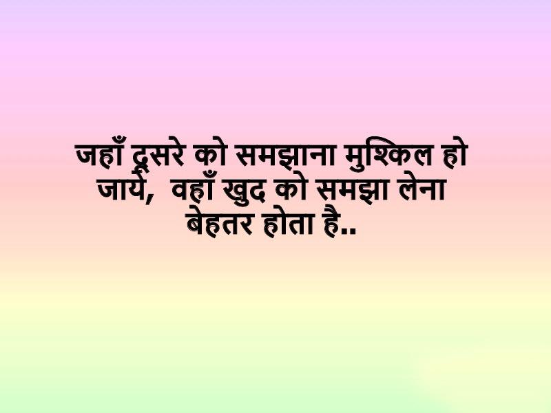 439+ Amazing New Hindi Quotes Whatsapp DP HD Download