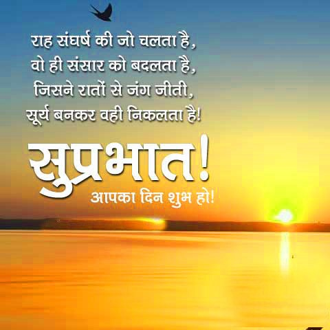 Suprabhat Wallpaper With Quotes
