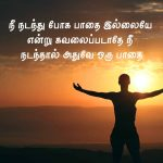 Whatsapp Dp Images In Tamil Free Download HD