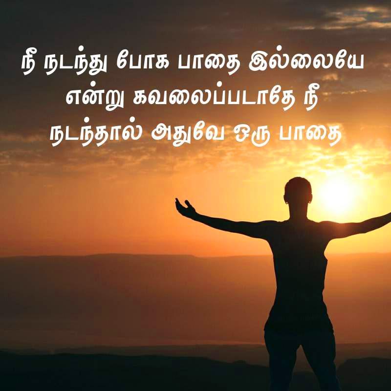 Tamil Whatsapp DP Wallpaper Free Download
