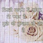 Love Shayari Images Download For Whatsapp Dp