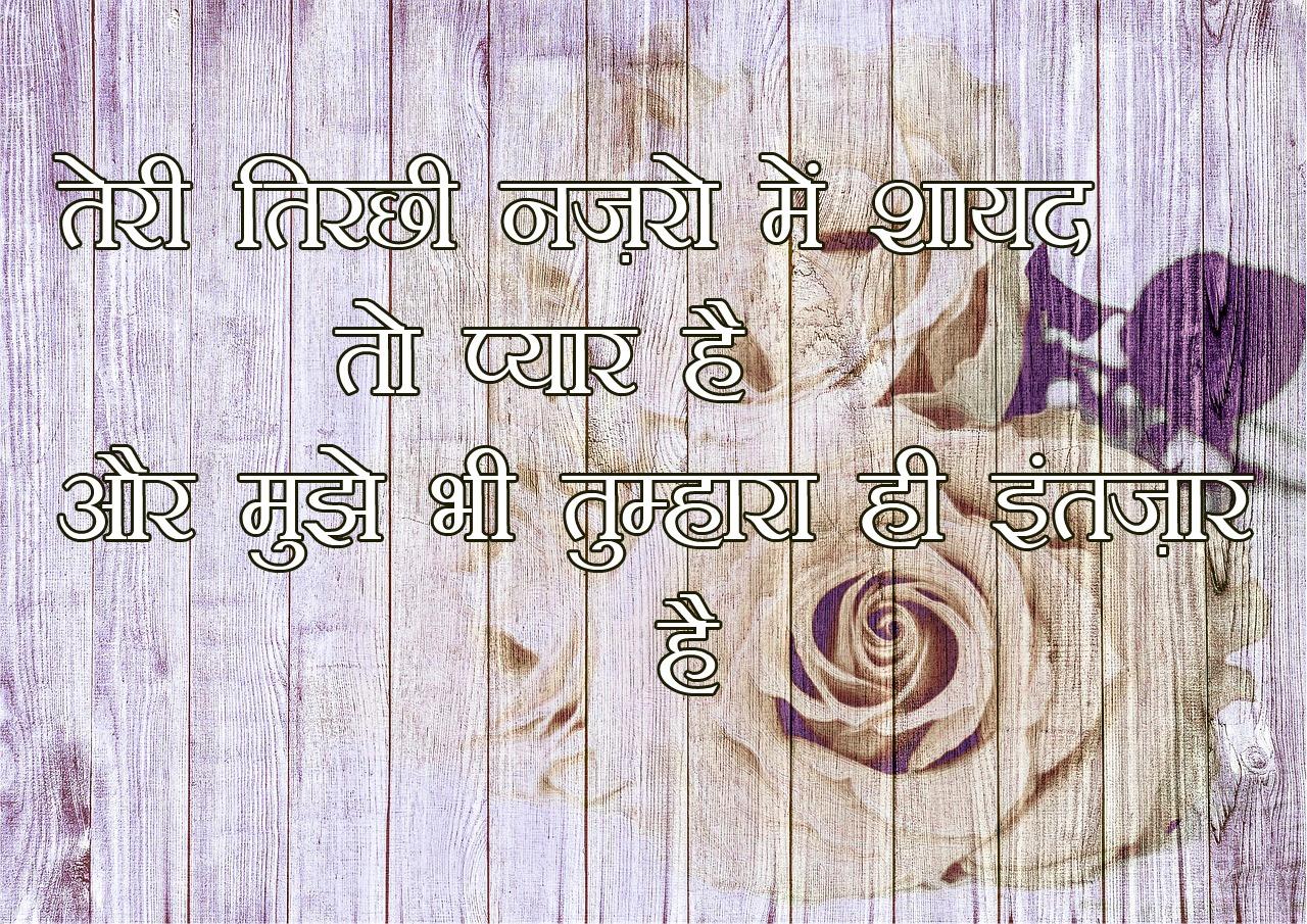 Free HD Lover Hindi Shayari Images