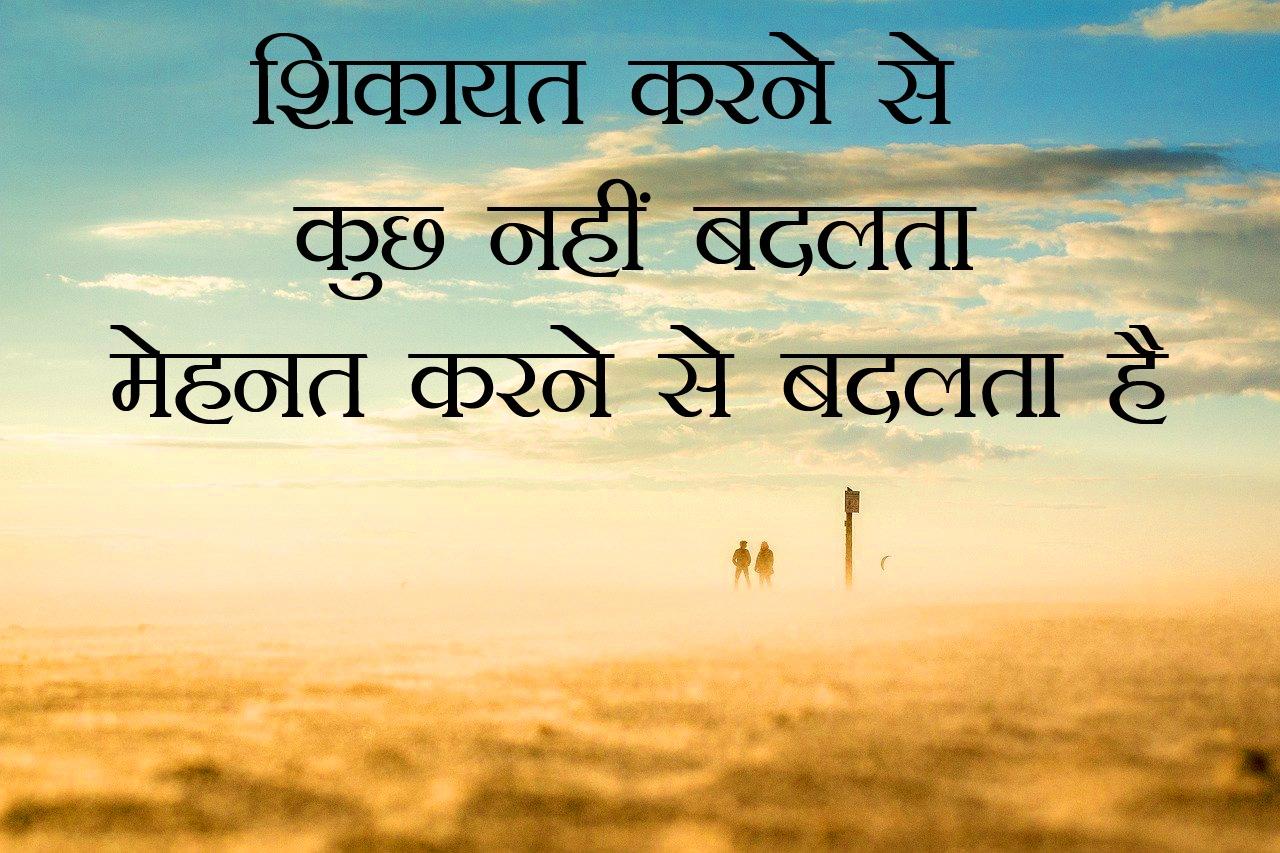 Hindi Life Quotes Photo Download