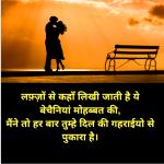 Best 1256+ Hindi Love Status Images Pics Wallpaper for Whatsapp
