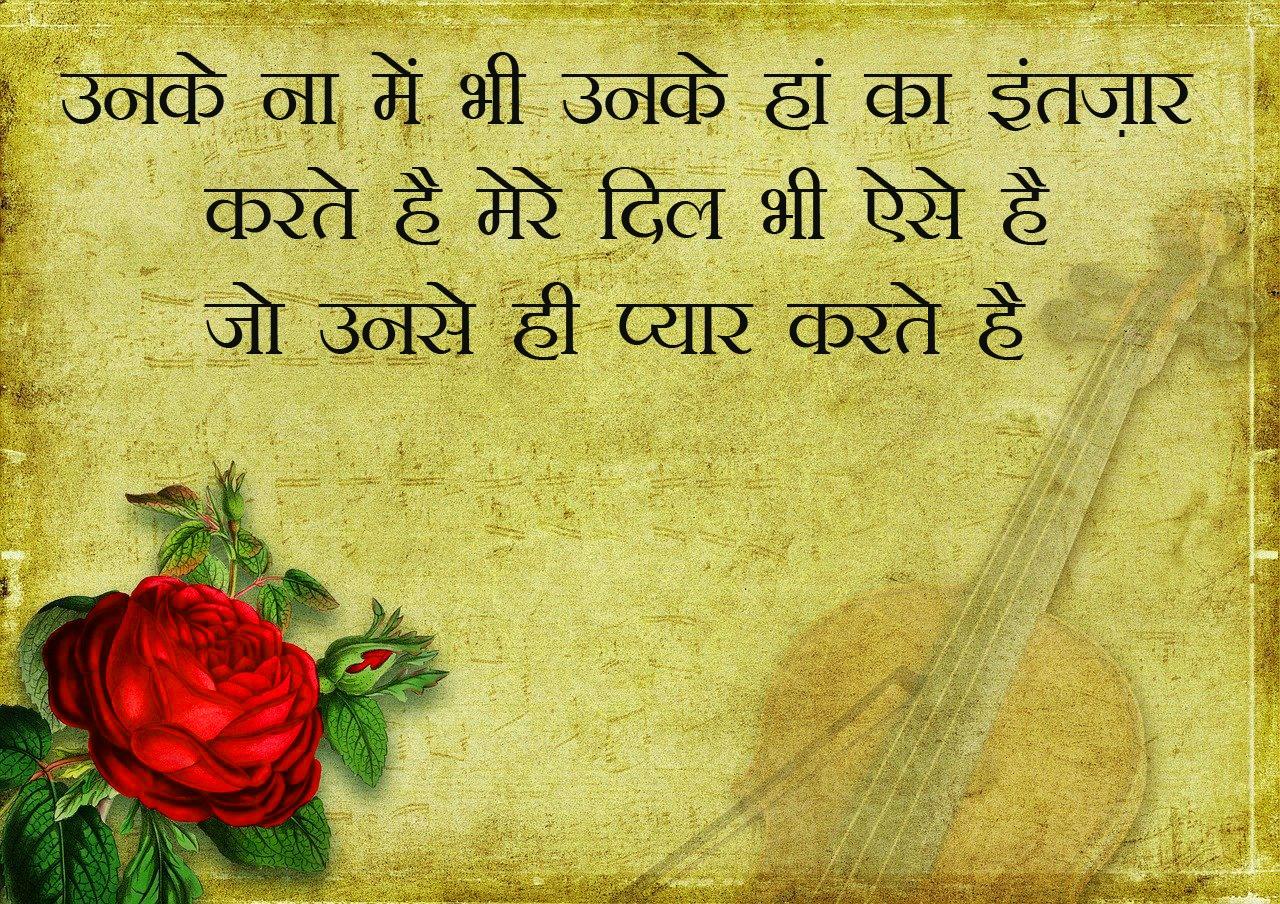 Hindi Shayari for Lover