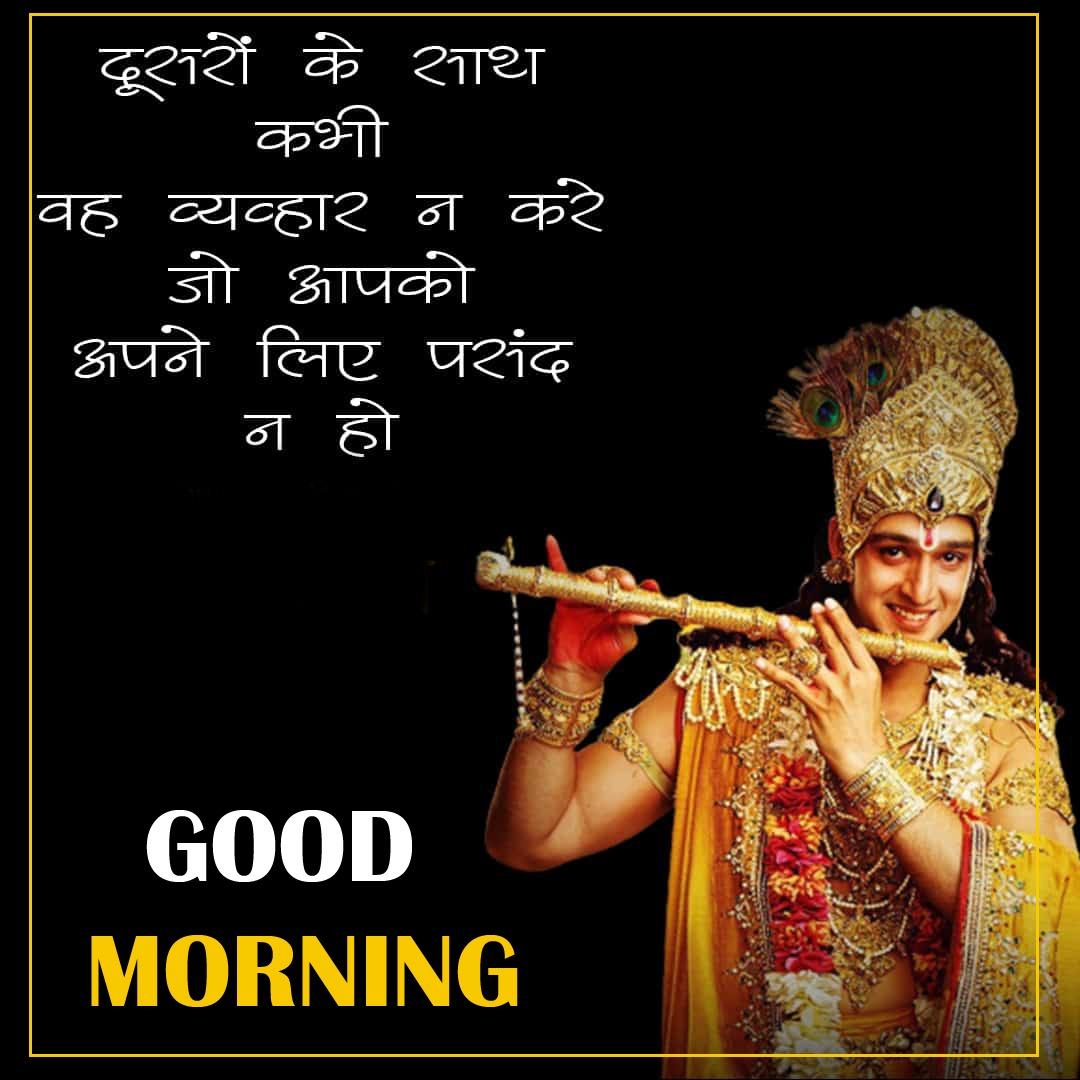 Lord Krishna Good Morning Photo Download
