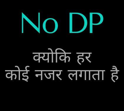 Best No Dp Download HD