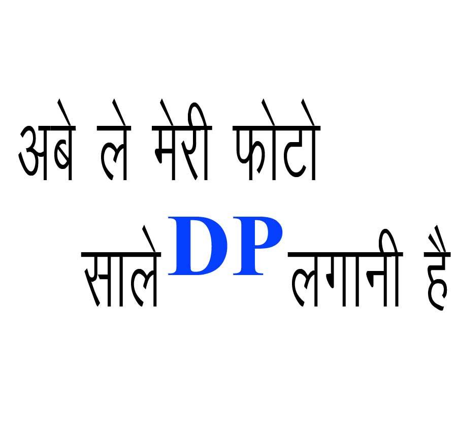 Best No Dp Pictures Images