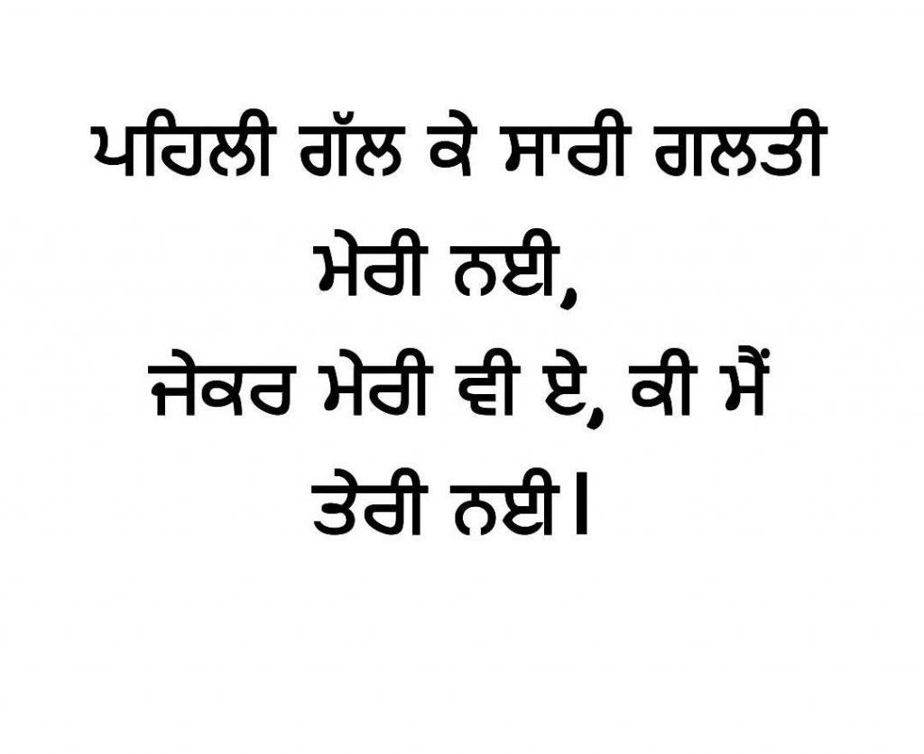 Best Punjabi Whatsapp DP