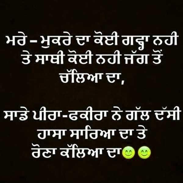 Best Punjabi Whatsapp DP Download Free
