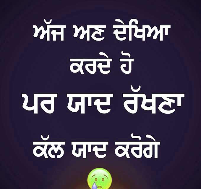 Best Punjabi Whatsapp DP Images