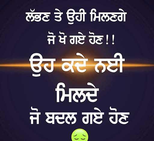 Best Punjabi Whatsapp DP Wallapper Free