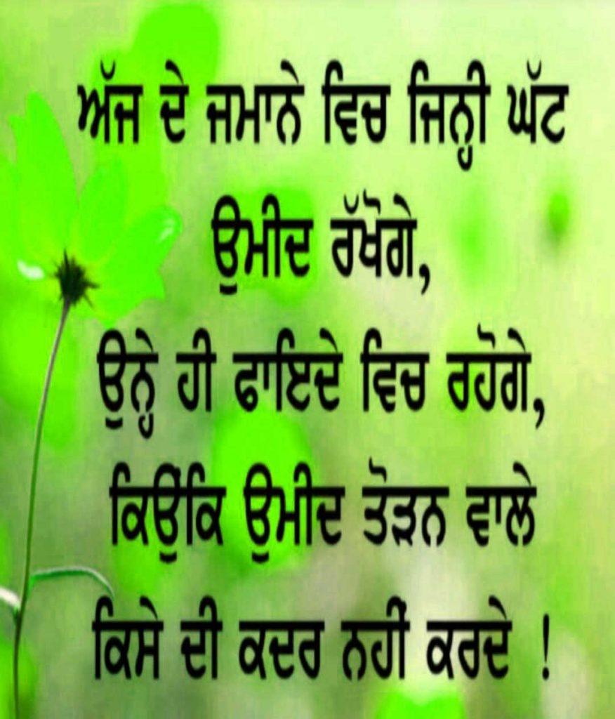 Latest Punjabi Whatsapp DP Download Free