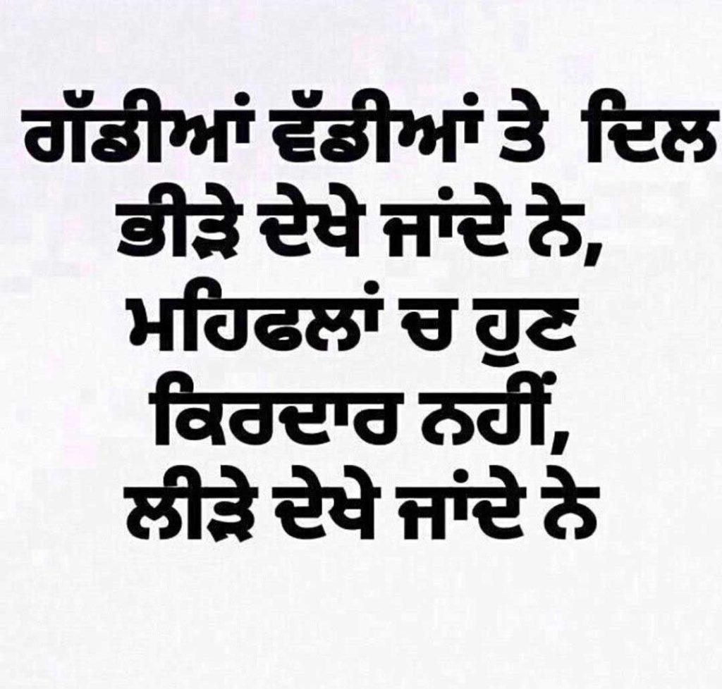 Latest Punjabi Whatsapp DP Images Free
