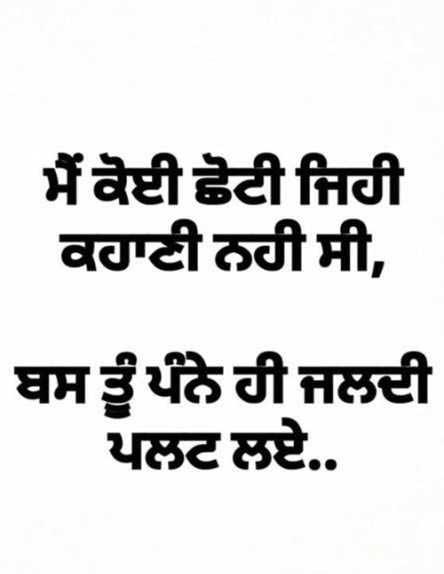 Latest Punjabi Whatsapp DP Images Photo