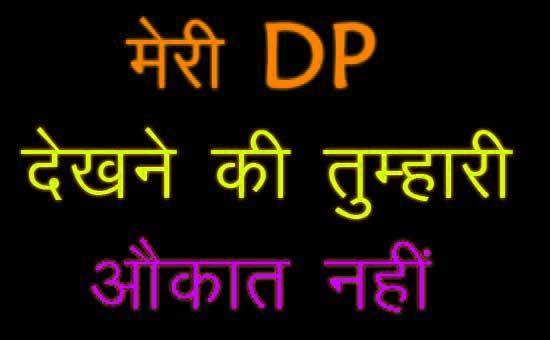 New No Dp Images Hd Free