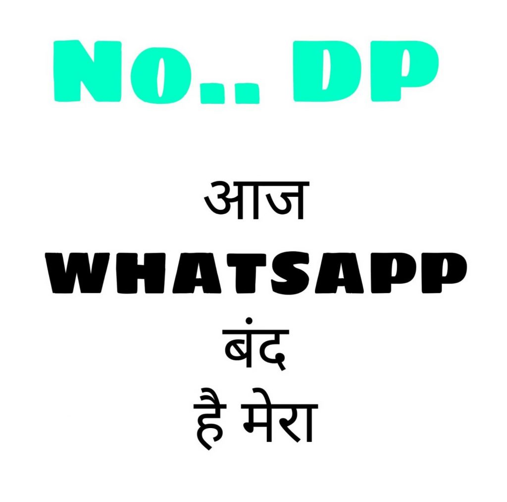New No Dp Photo Images