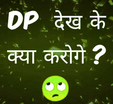 New No Dp Pics Images