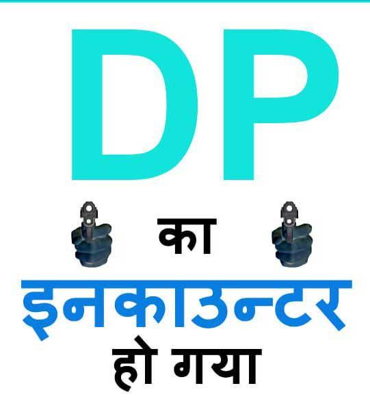 No Dp Images Free
