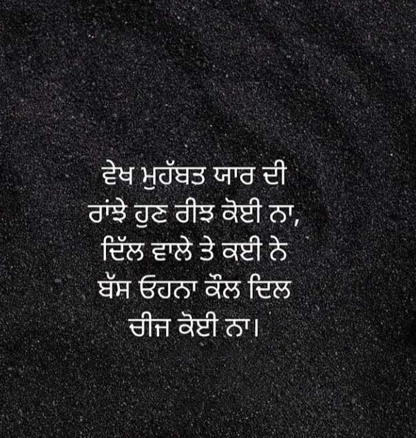 Punjabi Whatsapp DP Images Hd