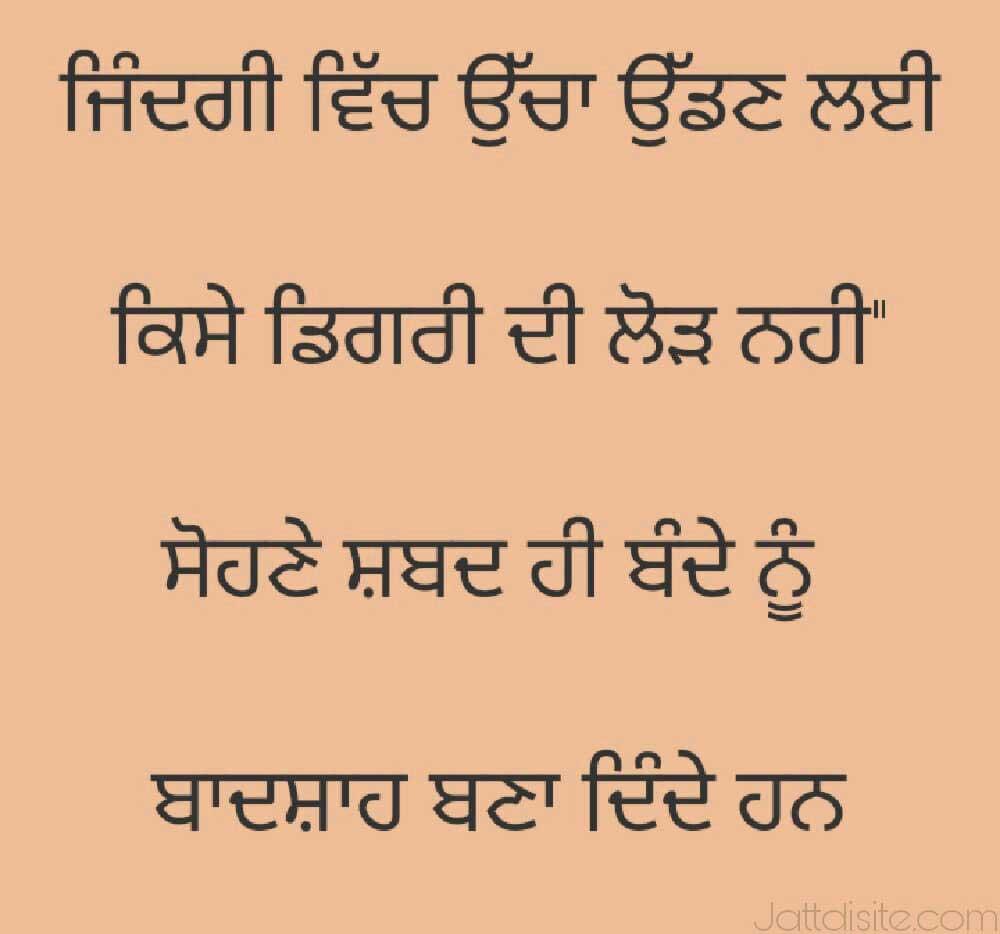 Punjabi Whatsapp DP Images Pictures