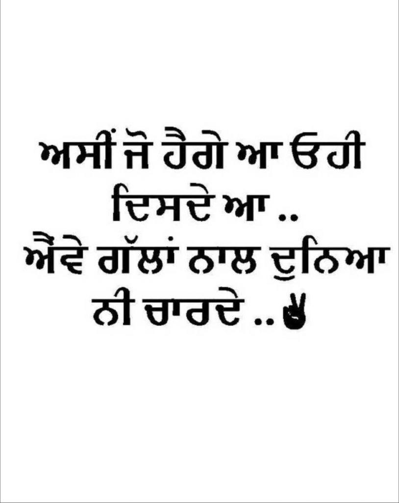 Punjabi Whatsapp DP Pics Images