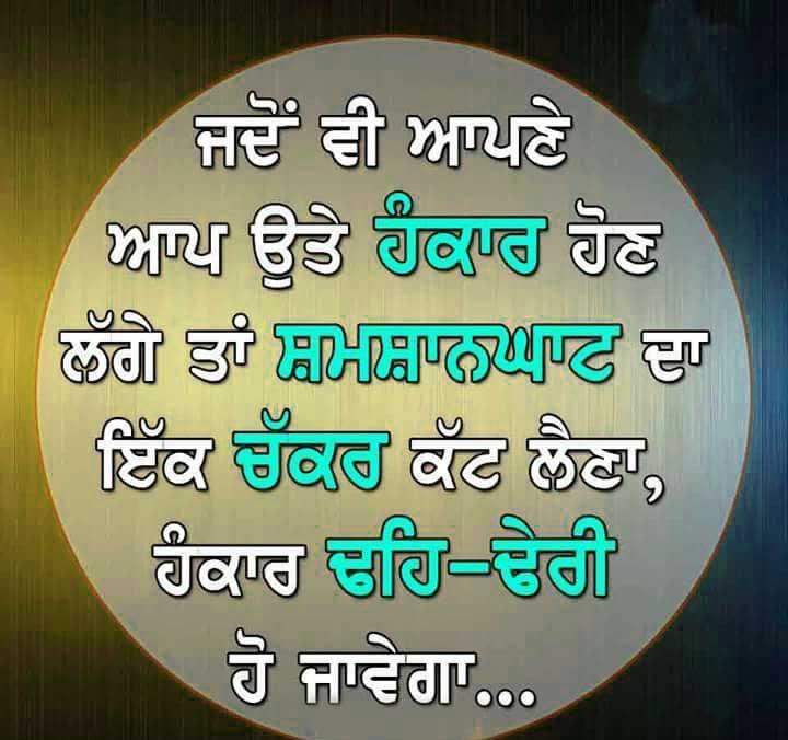 Punjabi Whatsapp DP Wallapper hd