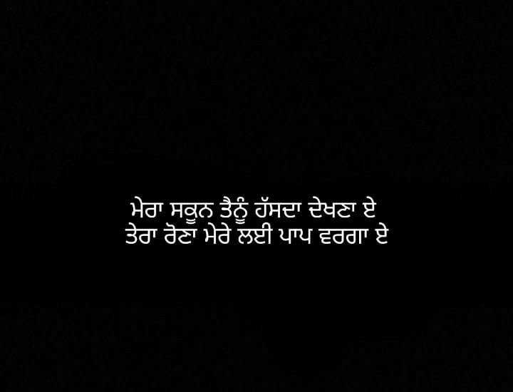 Punjabi Whatsapp DP Wallpaper