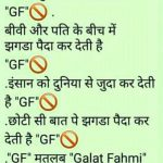 Best Girlfriend Jokes In Hindi Photo Download