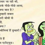 Girlfriend Jokes In Hindi Free Download Hd Photo