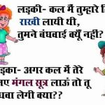 Girlfriend Jokes In Hindi Free Download Pics HD