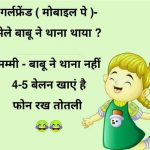 Girlfriend Jokes In Hindi Images For Whatsapp
