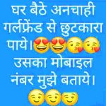 Girlfriend Jokes In Hindi Pics Free Download