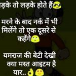 Girlfriend Jokes In Hindi Pics Wallpaper