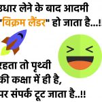 Girlfriend Jokes In Hindi Pictures Photo