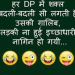 Girlfriend Jokes In Hindi images