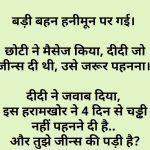 Good Girlfriend Jokes In Hindi Pictures