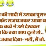 Hd Free Dowload Girlfriend Jokes In Hindi Images