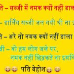 Hd Free Download Girlfriend Jokes In Hindi Images